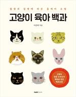 도서 이미지 - 고양이 육아 백과