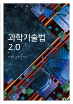 도서 이미지 - 과학기술법 2.0