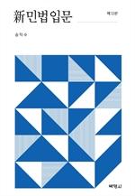도서 이미지 - 신민법입문(제12판)