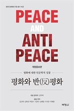 도서 이미지 - 평화와 반평화(개정증보판)