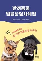 도서 이미지 - 반려동물 법률상담사례집