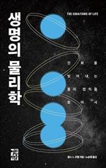 도서 이미지 - 생명의 물리학