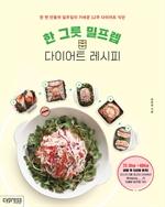 도서 이미지 - 한 그릇 밀프렙 다이어트 레시피