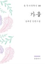 도서 이미지 - 김유정 - 가을