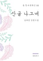 도서 이미지 - 김유정 - 산골 나그네