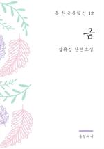 도서 이미지 - 김유정 - 금