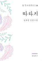 도서 이미지 - 김유정 - 따라지