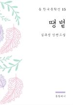도서 이미지 - 김유정 - 땡볕