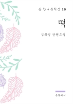 도서 이미지 - 김유정 - 떡