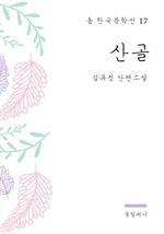 도서 이미지 - 김유정 - 산골