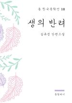 도서 이미지 - 김유정 - 생의 반려