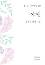 도서 이미지 - 김유정 - 야앵