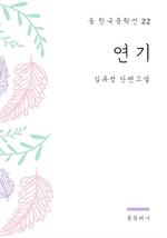 도서 이미지 - 김유정 - 연기