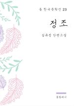 도서 이미지 - 김유정 - 정조