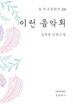 도서 이미지 - 김유정 - 이런 음악회