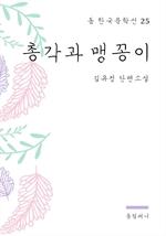 도서 이미지 - 김유정 - 총각과 맹꽁이