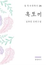 도서 이미지 - 김유정 - 옥토끼
