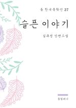 도서 이미지 - 김유정 - 슬픈 이야기