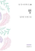 도서 이미지 - 김유정 - 형