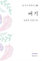 도서 이미지 - 김유정 - 애기
