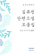 도서 이미지 - 김유정 단편소설 모음집