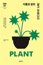 도서 이미지 - 식물과 같이 살고 있습니다