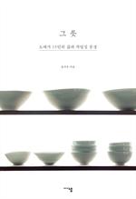 도서 이미지 - 그릇