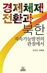 도서 이미지 - 경제체제전환과 북한