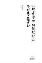도서 이미지 - 고대 중국의 패권전략과 주변국 조공화