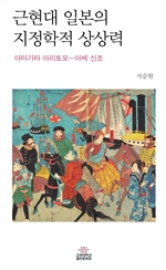 도서 이미지 - 근현대 일본의 지정학적 상상력