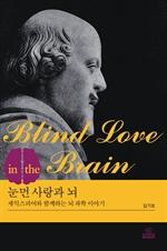 도서 이미지 - 눈먼 사랑과 뇌