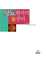 도서 이미지 - 당뇨 환자의 눈 관리
