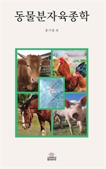 도서 이미지 - 동물분자육종학
