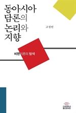 도서 이미지 - 동아시아 담론의 논리와 지향