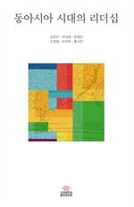 도서 이미지 - 동아시아 시대의 리더십