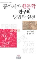 도서 이미지 - 동아시아 한문학 연구의 방법과 실천