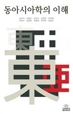 도서 이미지 - 동아시아학의 이해