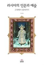 도서 이미지 - 러시아의 인문과 예술-고대에서 중세까지