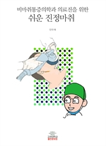 도서 이미지 - 비마취통증의학과 의료진을 위한 쉬운 진정마취