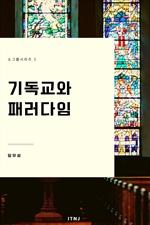 소그룹시리즈1 기독교와 패러다임