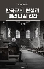 소그룹시리즈 2 한국교회 현실과 패러다임 전환