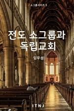 소그룹시리즈 3 전도 소그룹과 독립교회