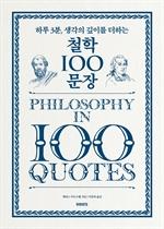 철학 100 문장