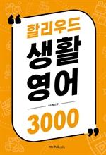 할리우드 생활영어 3000