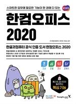 한컴오피스 2020 한글+한셀+한쇼+한워드