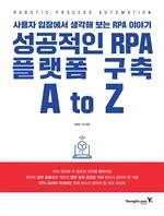 성공적인 RPA 플랫폼 구축 A to Z