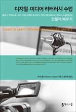 디지털·미디어 리터러시 수업