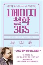 1페이지 철학 365
