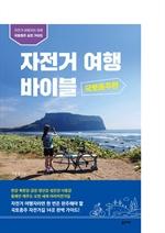 자전거 여행 바이블(국토종주편)