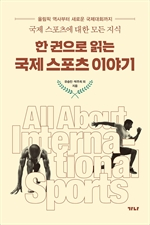 한 권으로 읽는 국제 스포츠 이야기